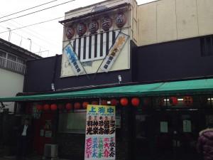 大須演芸場2