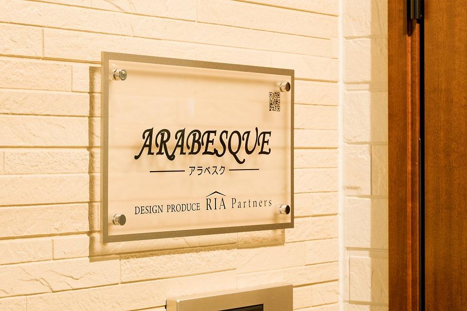 投資アパート ARABESQUE6